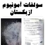 سولفات آمونیوم کریستاله ازبک شیراز