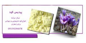 کود گوگرد برای زعفران