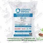 خرید کود سولفات آمونیوم ازبکستان