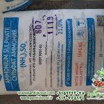 کود شیمیایی سولفات آمونیوم ازبک
